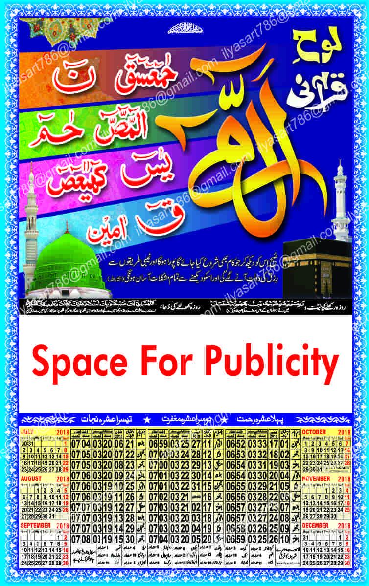 Calendar Eid : Ilyas art